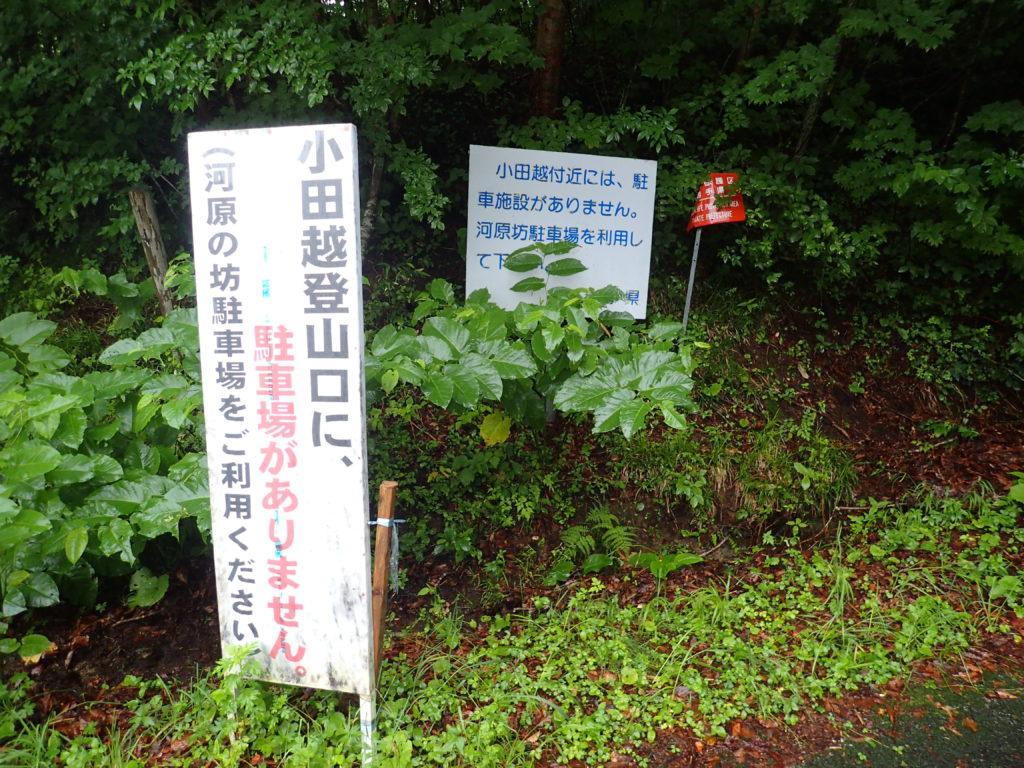 早池峰山の河原の坊登山口にある小田越登山口駐車場についての看板