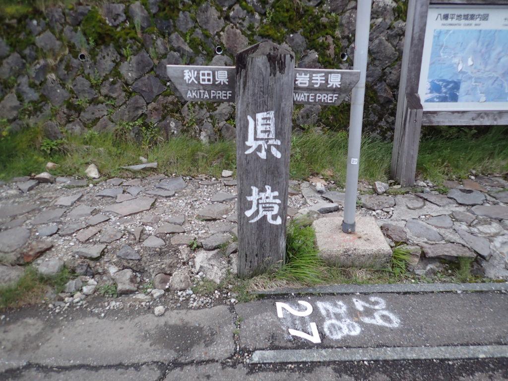 八幡平の秋田県と岩手県の県境