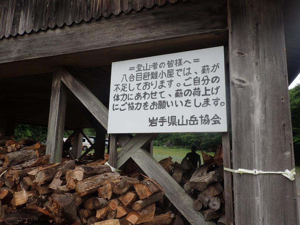 岩手山の8合目避難小屋への薪の荷上げについてのお願い
