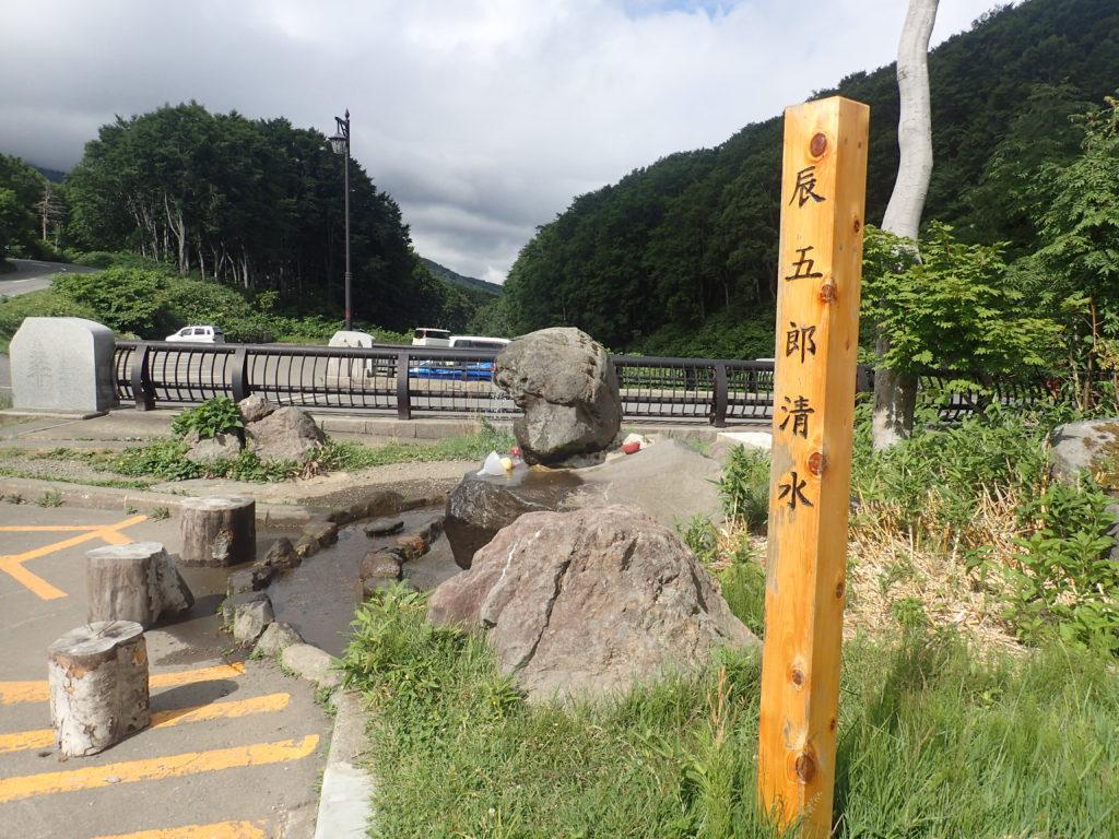 酸ヶ湯温泉の水場(辰五郎清水)