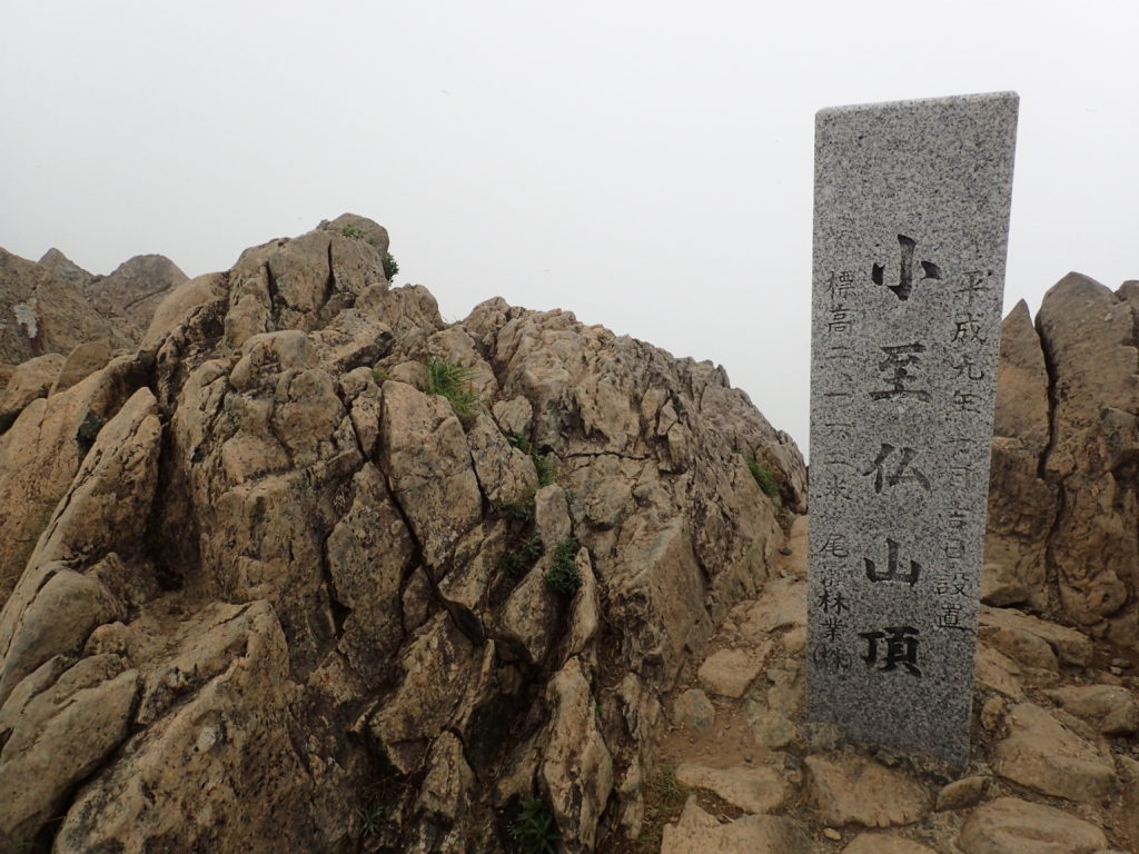 小至仏山山頂