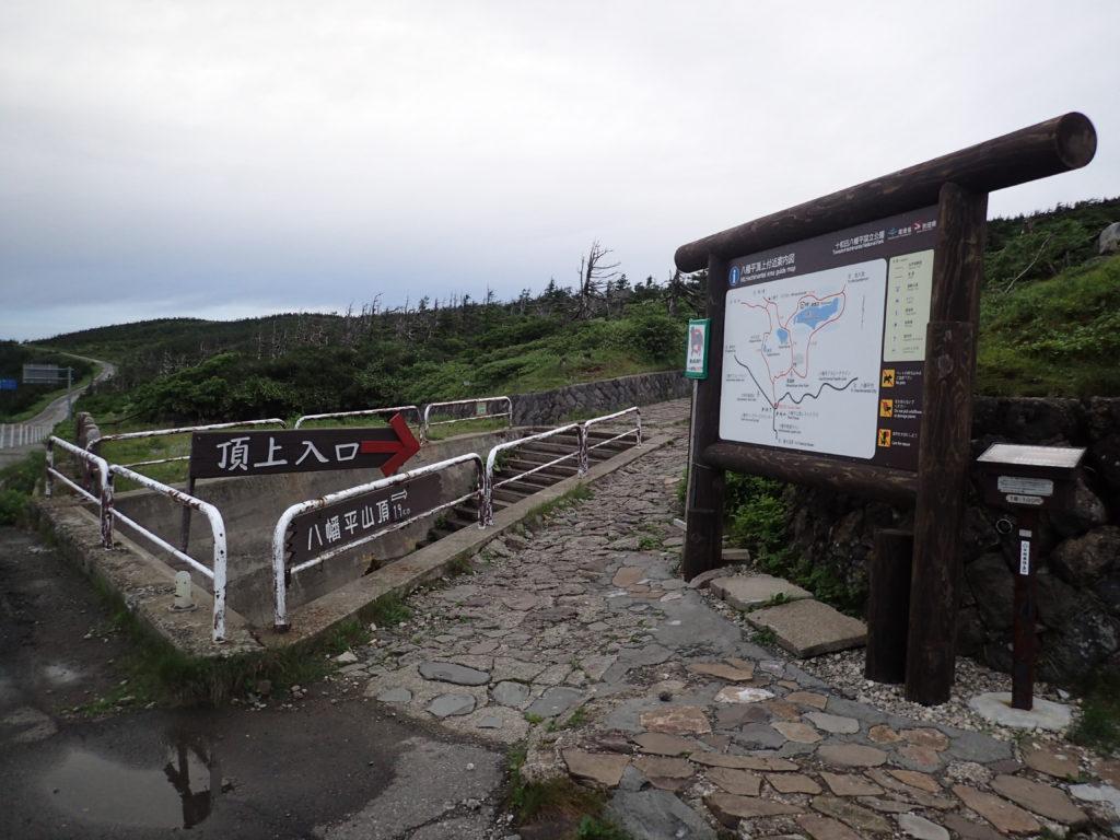 八幡平の頂上入口