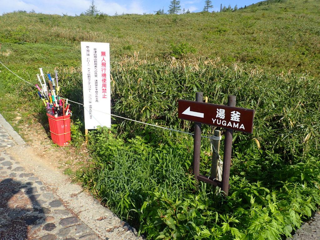 草津白根山の湯釜展望台への入口