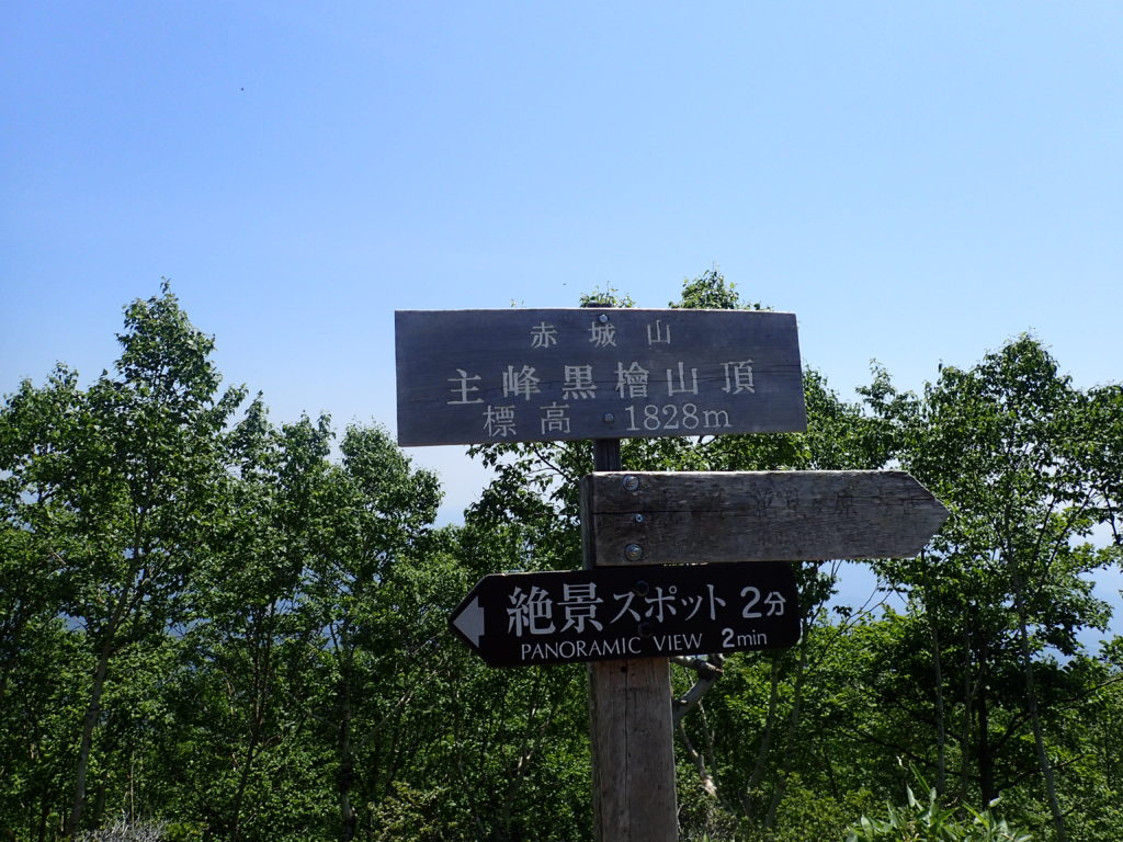 赤城山の黒檜山山頂