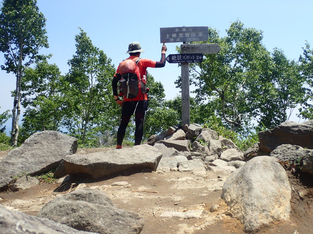 赤城山の黒檜山山頂で記念撮影