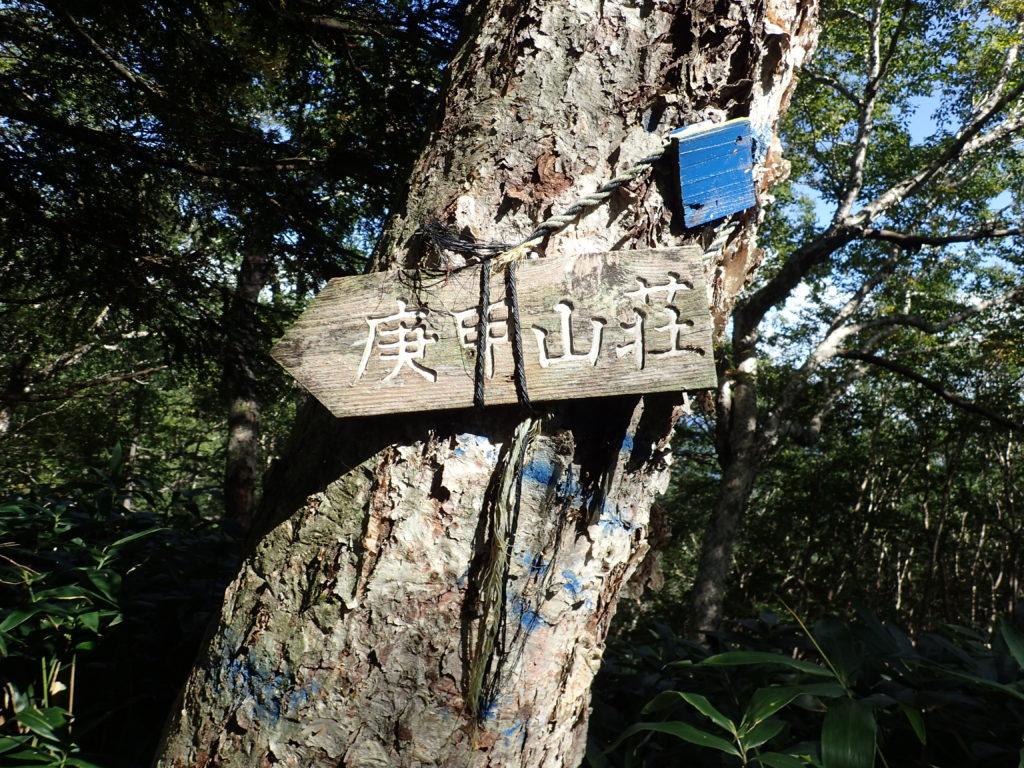六林班峠付近の庚申山荘を示す看板