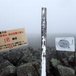 18座目 蓼科山(たてしなやま) 日本百名山全山日帰り登山