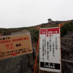 92座目 御嶽山(おんたけさん) 日本百名山全山日帰り登山