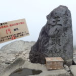 19座目 美ヶ原(うつくしがはら) 日本百名山全山日帰り登山