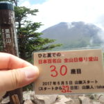 30座目 浅間山(あさまやま) 日本百名山全山日帰り登山