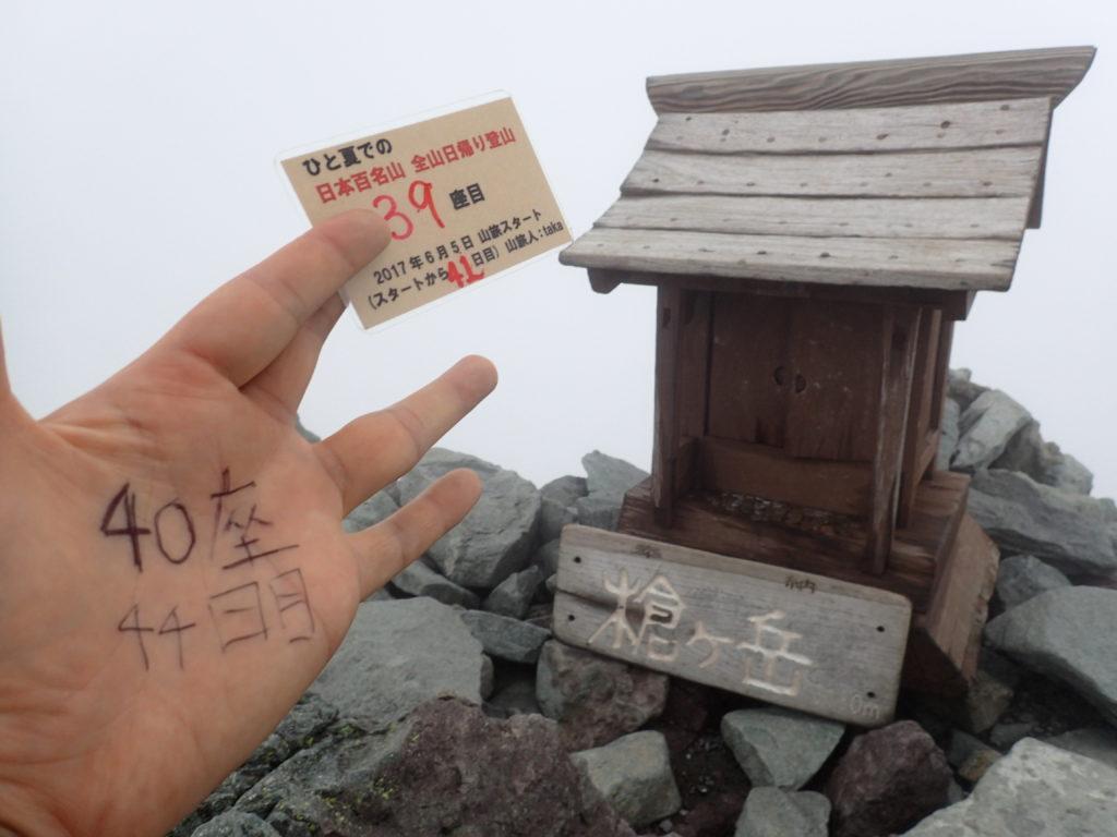 日本百名山である槍ヶ岳の日帰り登山を達成