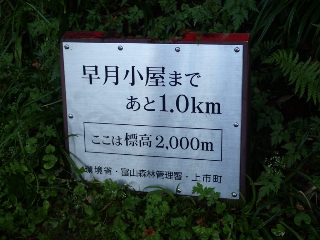剱岳早月尾根の道標