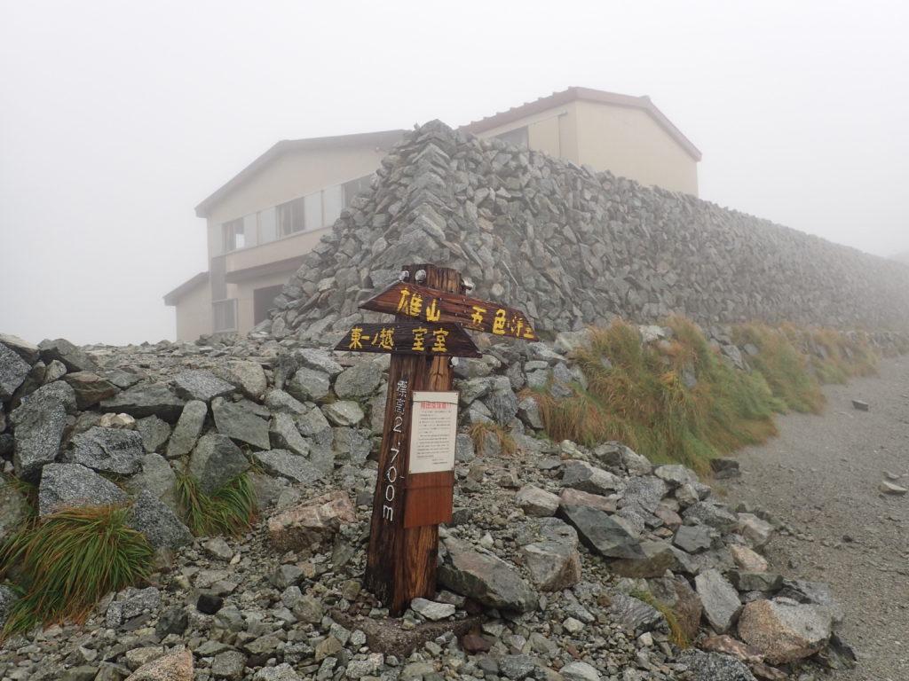 立山一の越山荘前の道標