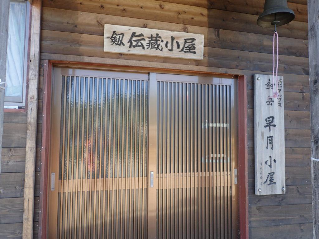 剱岳の早月小屋(剱伝蔵小屋)の表札