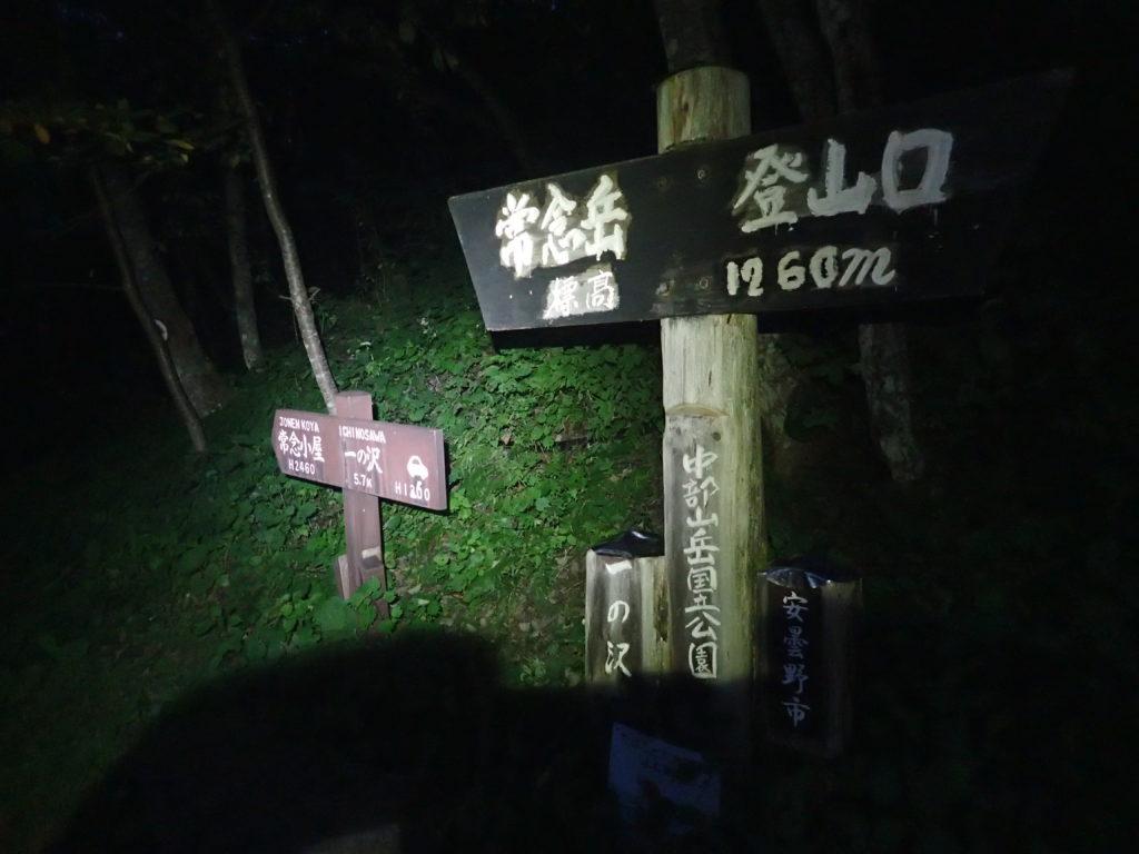 常念岳の一ノ沢登山口