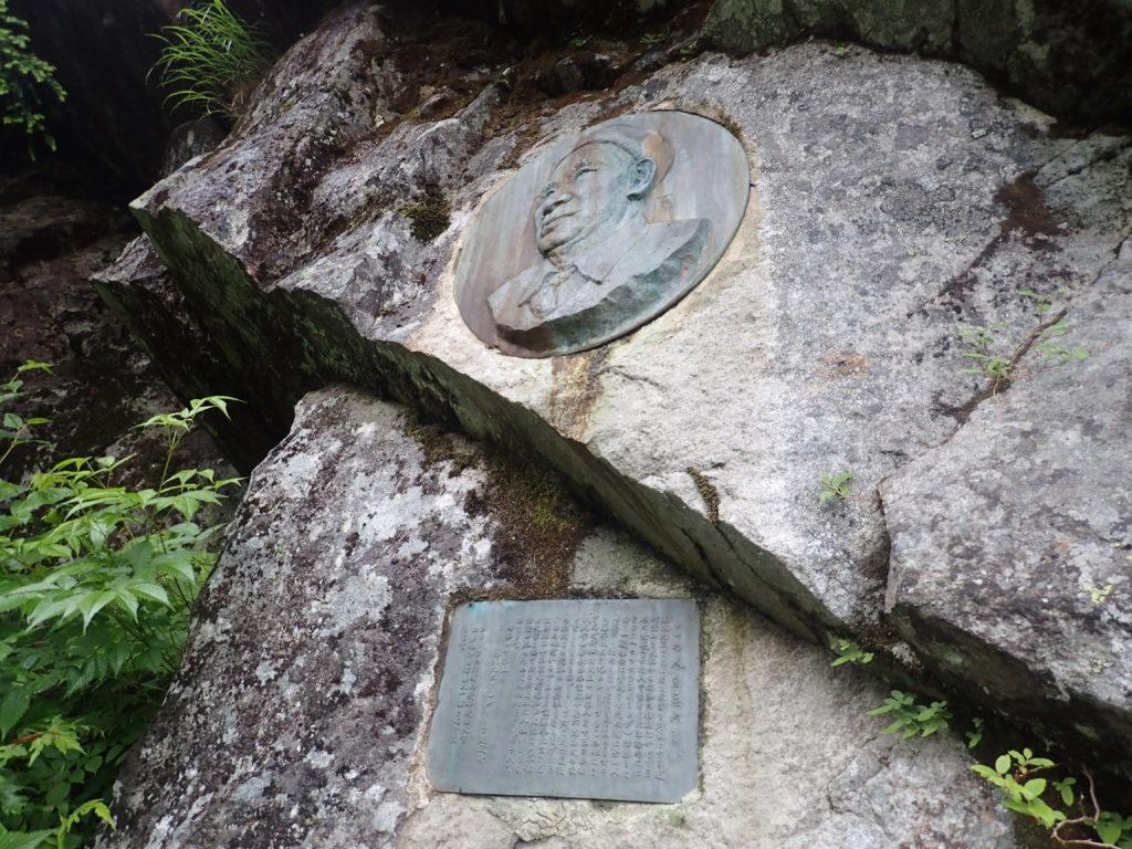 槍ヶ岳の新穂高ルートの藤木レリーフ