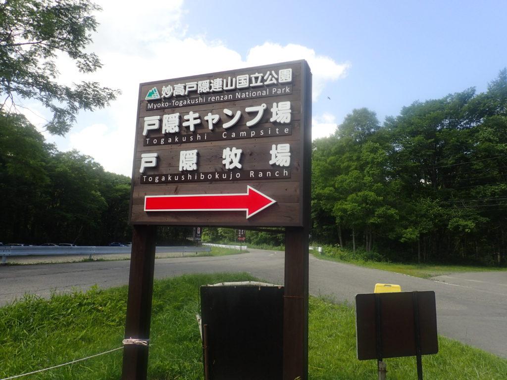 戸隠キャンプ場・戸隠牧場入口