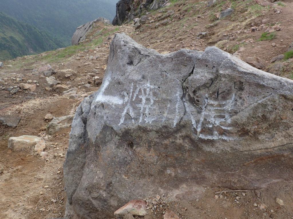 焼岳山頂直下の焼岳小屋を示す目印