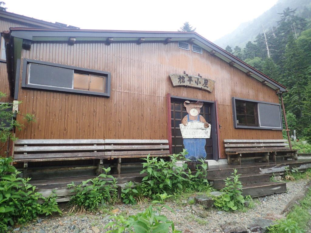 槍ヶ岳の新穂高ルートの槍平小屋