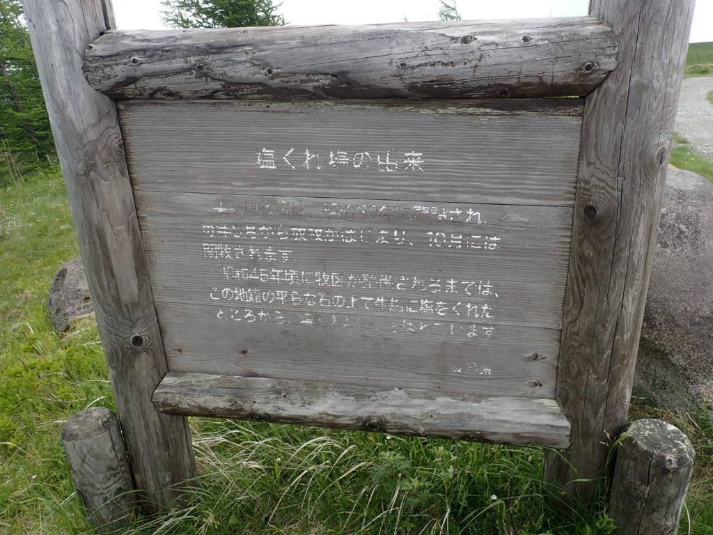 美ヶ原高原の塩くれ場についての説明看板