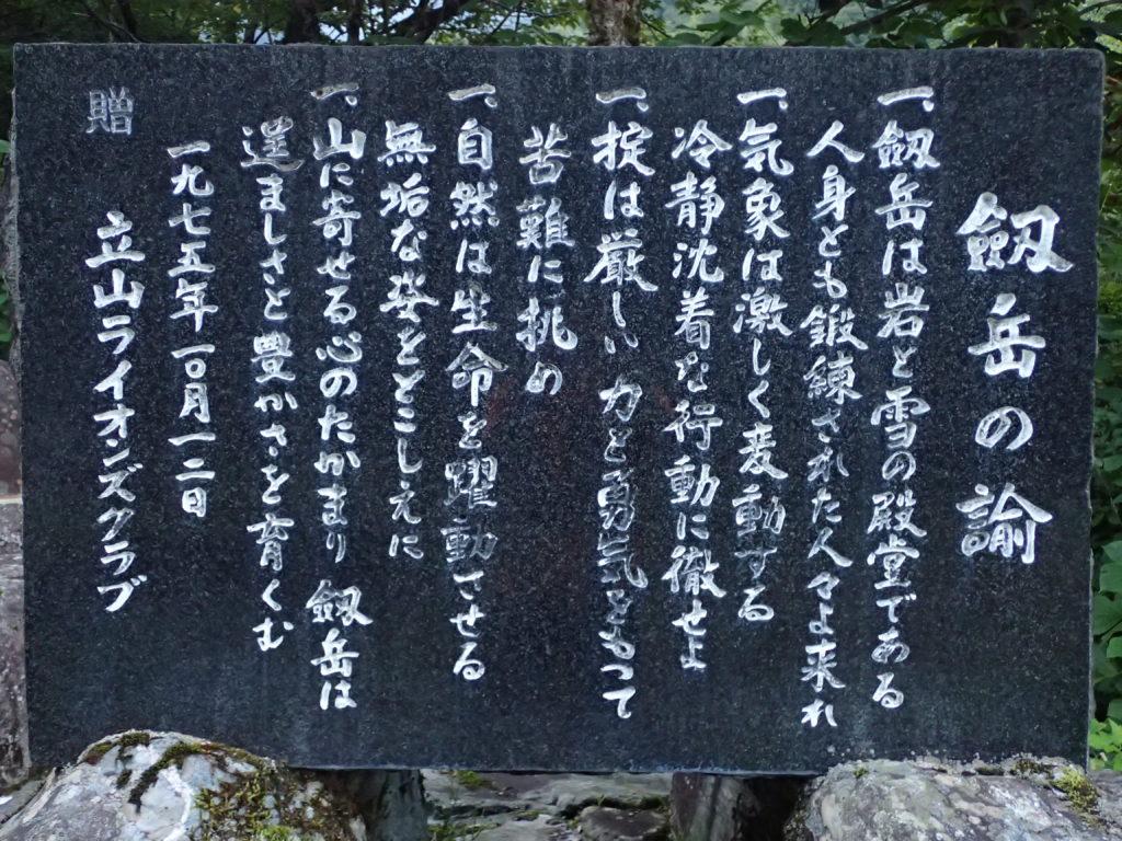 剱岳の馬場島登山口の剱岳の論