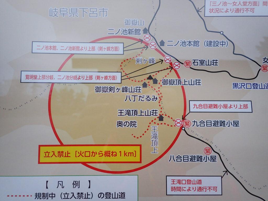 御岳山の規制情報