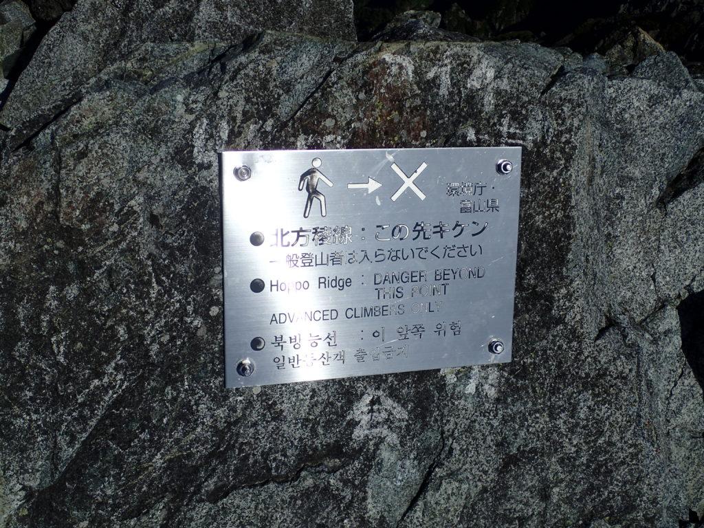 剱岳の北方稜線についての注意書き
