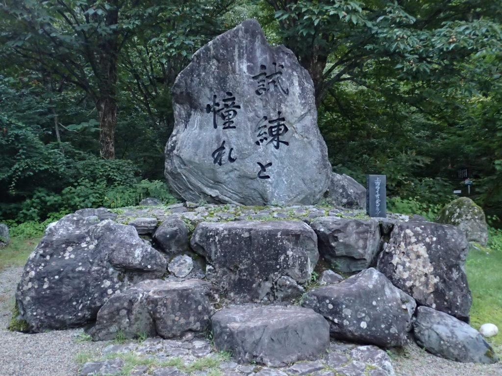 剱岳早月尾根ルートの馬場島登山口の試練と憧れの石碑