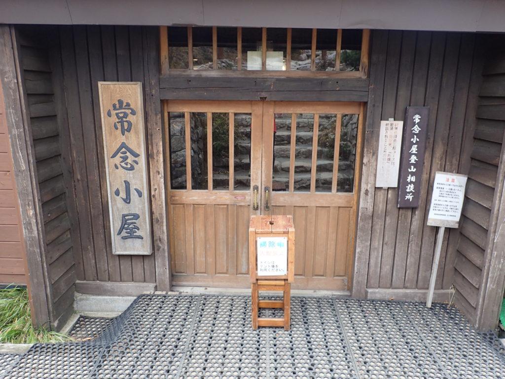 常念岳の常念小屋の入口