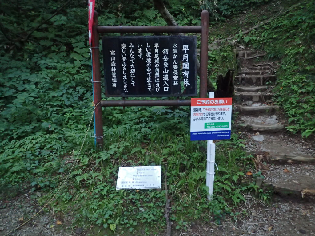 剱岳早月尾根の登山口