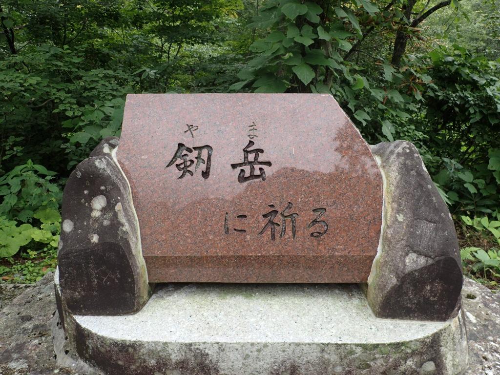 馬場島の剱岳(やま)に祈るの石碑