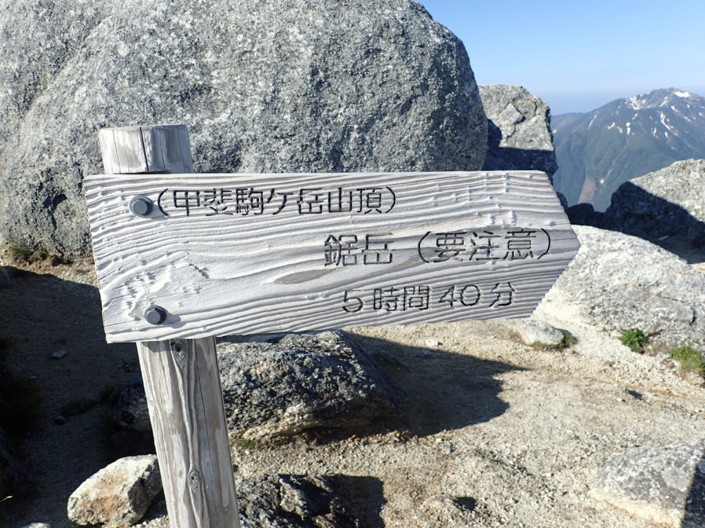 甲斐駒ヶ岳山頂から鋸岳への道標