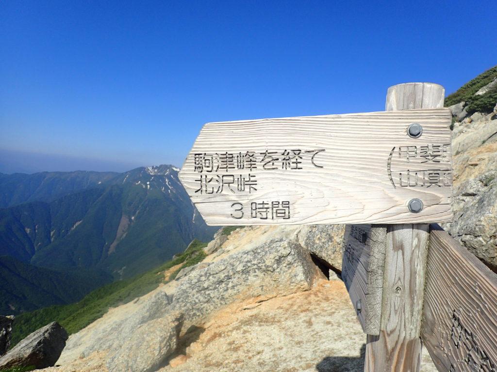 甲斐駒ヶ岳山頂から北沢峠への道標