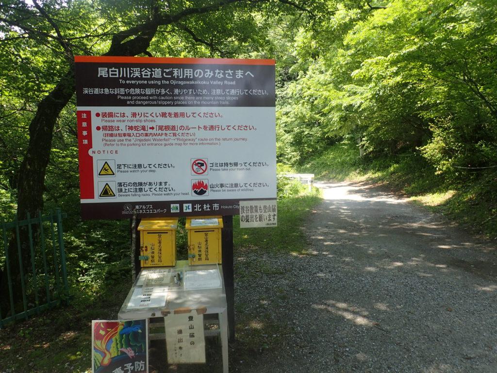 甲斐駒ヶ岳の尾白駐車場にある登山届提出ボックス