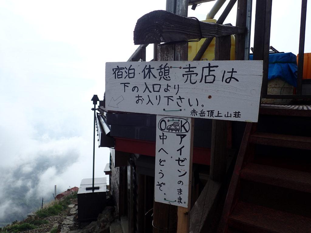赤岳頂上山荘の看板