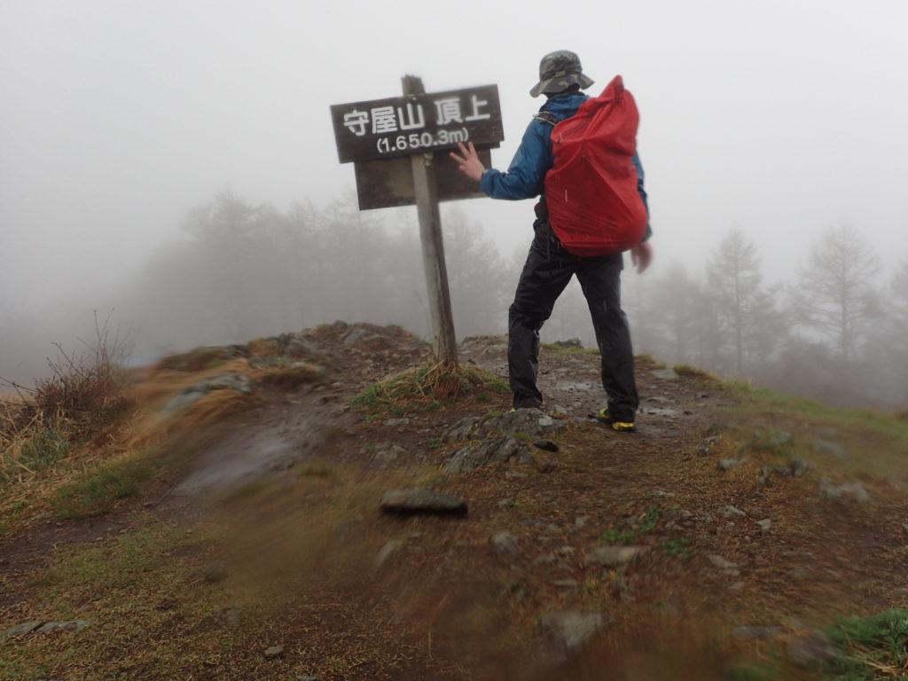 守屋山山頂で自撮り。