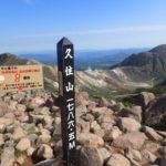 8座目 九重山(くじゅうさん) 日本百名山全山日帰り登山