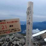 21座目 乗鞍岳(のりくらだけ) 日本百名山全山日帰り登山