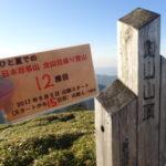 12座目 剣山(つるぎさん) 日本百名山全山日帰り登山