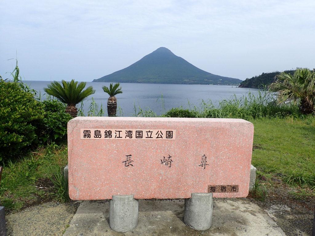 長崎鼻から開聞岳を撮影
