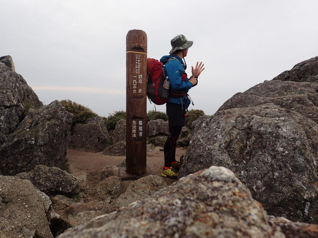 宮之浦岳山頂で記念の自撮り
