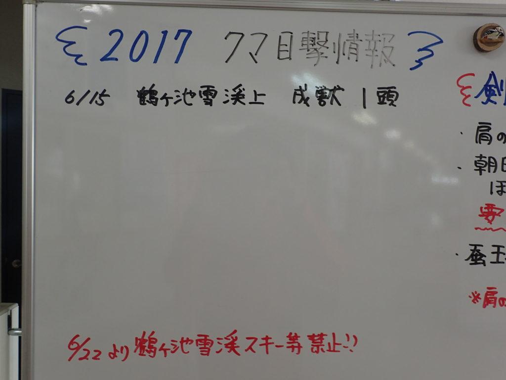 乗鞍岳の熊目撃情報