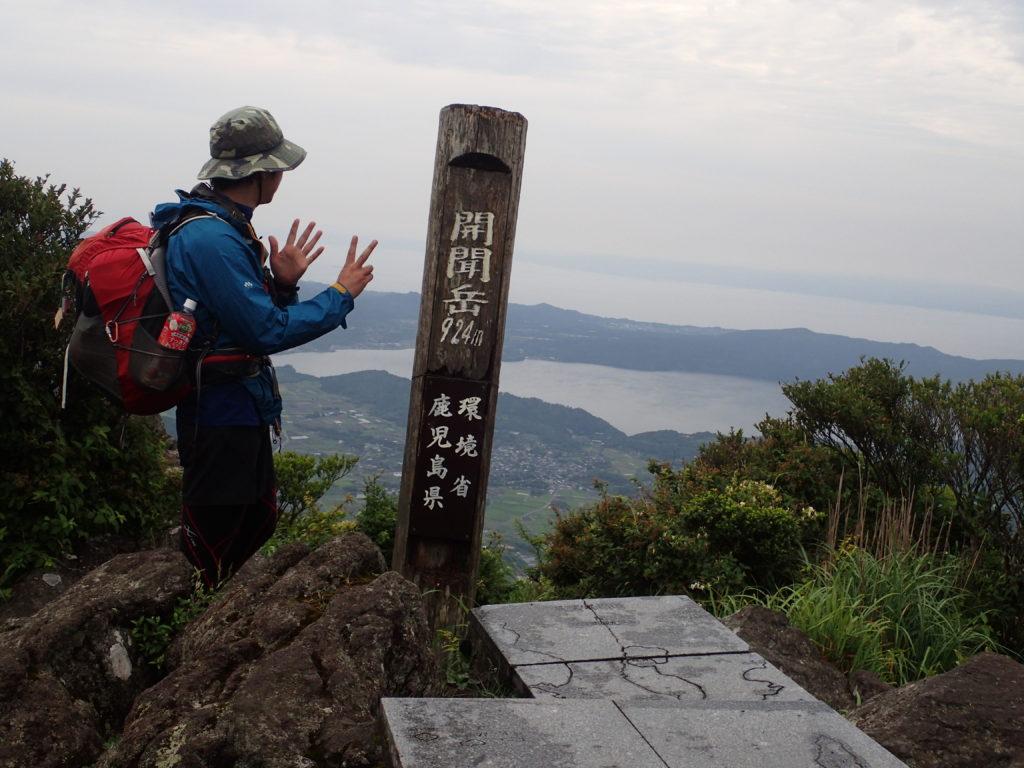 開聞岳山頂で自撮り