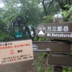 2座目 天城山(あまぎさん) 日本百名山全山日帰り登山