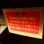 10座目 阿蘇山 日本百名山全山日帰り登山