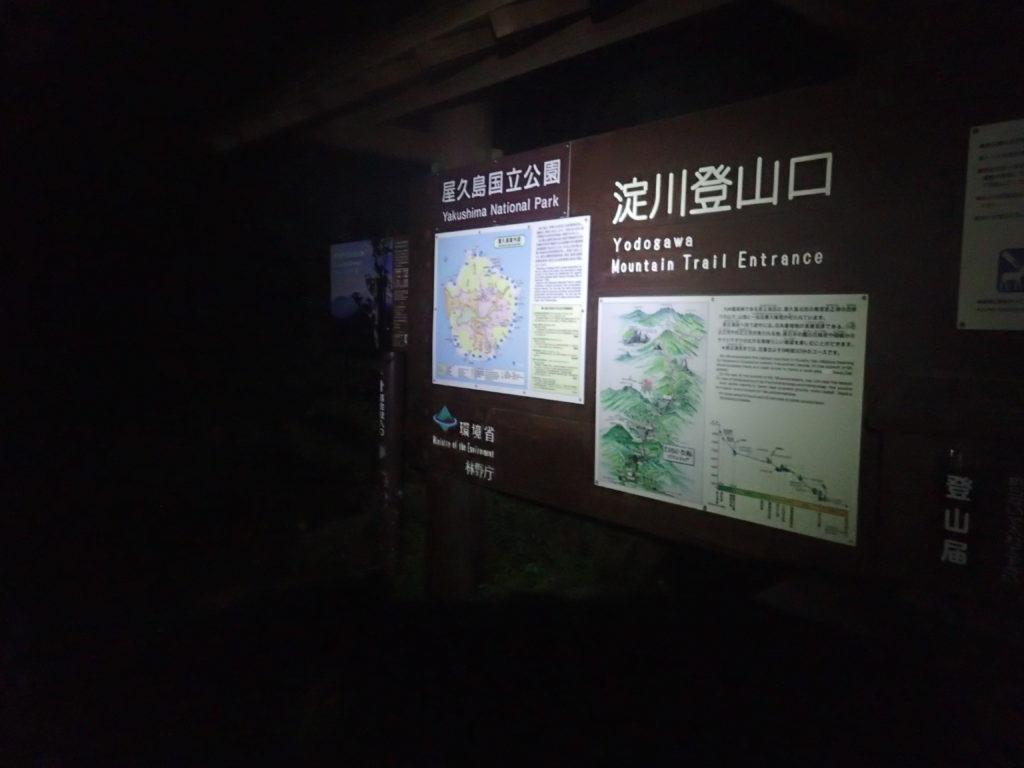 まだ暗い午前3時の淀川登山口