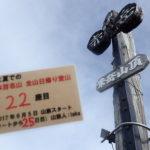 22座目 八ヶ岳(やつがたけ) 日本百名山全山日帰り登山