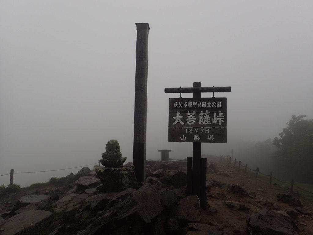大菩薩嶺の上日川峠からのルートにある大菩薩峠