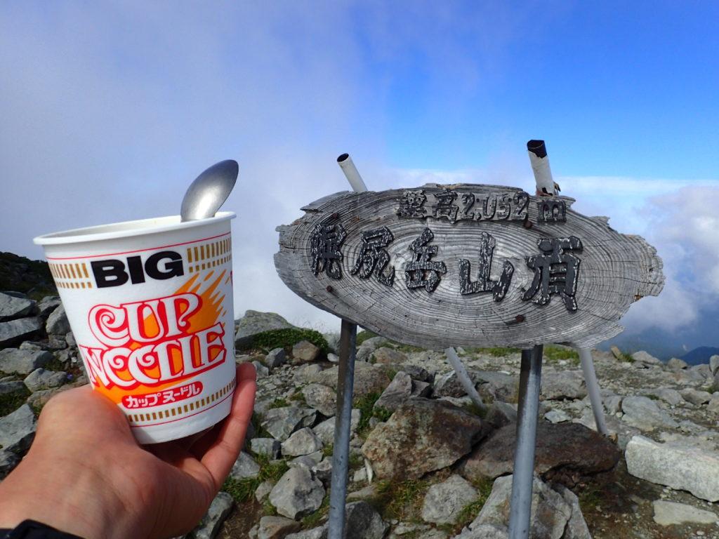 幌尻岳山頂で食べるカップヌードル