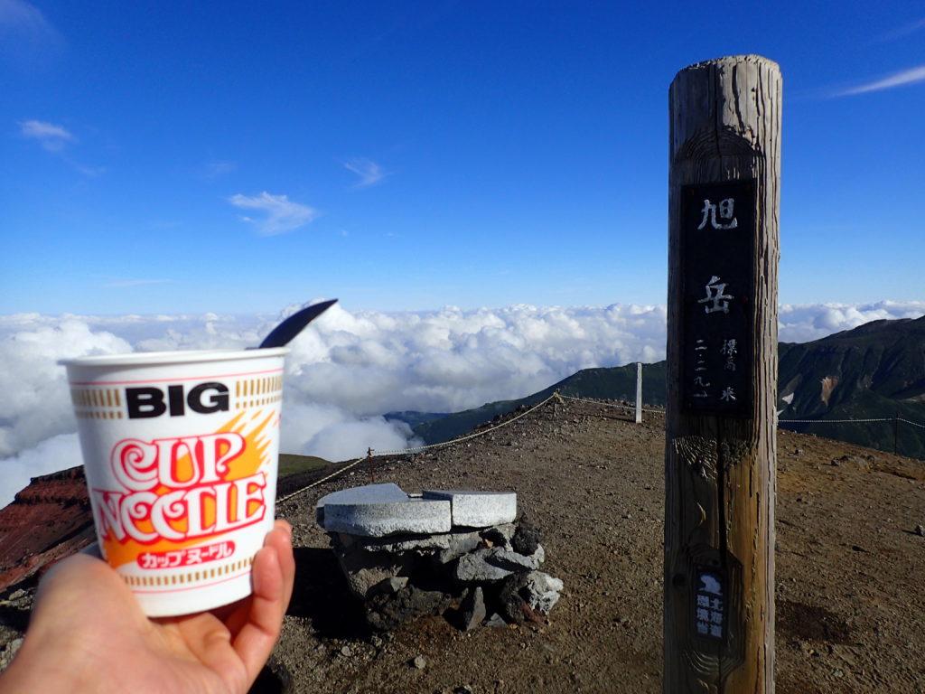 大雪山(旭岳)山頂で食べるカップヌードル